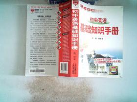 初中英语基础知识手册(第九次修订).