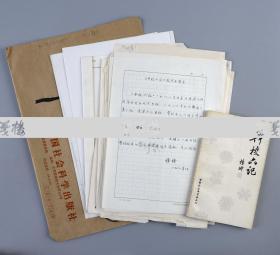 """著名文学家、翻译家 杨绛1991年手稿""""《干校六记》校订本前言"""" 一页 带封面设计稿、发稿单等资料一组 附出版物 (其中钱钟书题签为复印件,出版物为中国社会出版社1992年1版1印)HXTX108853"""