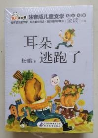 保证正版 注音版儿童文学名家名作低年级儿童文学耳朵逃跑了+宝石狗+小精灵快递+飞来的青蛙+大个子老鼠小个子猫+吹口哨的猫 六本合售