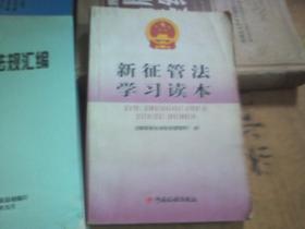 新征管法学习读本