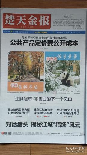 楚天金报2017年11月30日停刊号4开32版