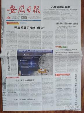 安徽日报【探月工程嫦娥四号探测器成功发射,开启人类首次月球背面软着陆探测之旅】
