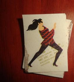 火花标【舞蹈】14张套合售、火花标、品相以图片为准