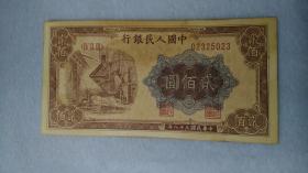 第一套人民币 贰佰元纸币 编号02325023