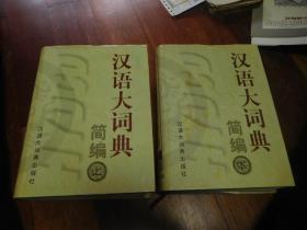 汉语大词典简编(上下)精装