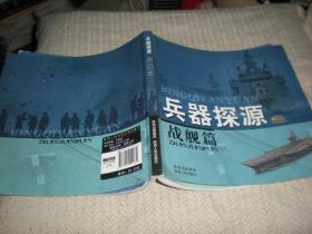 兵器探源 战舰篇  2012年1版1印  陕西人民出版社