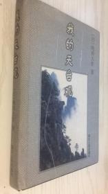 我的天台观 池田大作 9787220044113