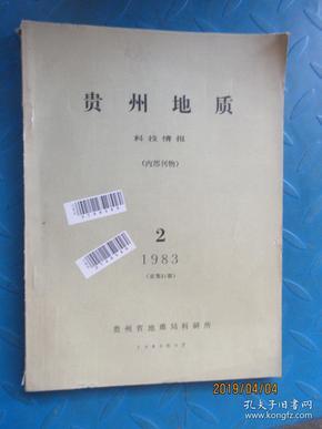 贵州地质1983.2