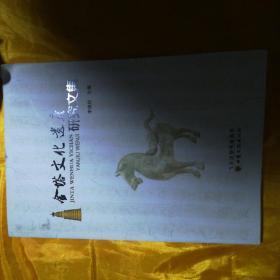 金塔文化遗产研究文集