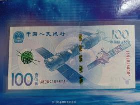 航天钞 面值100元 7811双尾编号无四,收藏级纸币 J8089107811 号码不错,带证书和收藏册 航天纪念钞