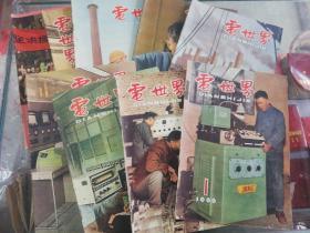 【期刊】电世界 1966年1至9期  9本合售