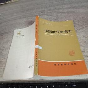 中国近代教育史
