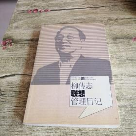 柳傳志聯想管理日記