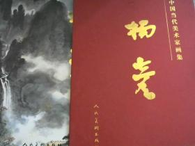 杨彦--中国当代美术家画集(8开函装1版1印)   杨彦签名本