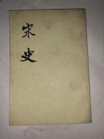 宋史17  第十七册 竖版繁体 馆藏