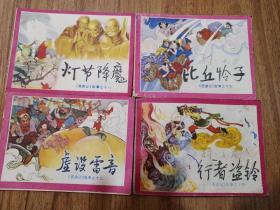 西游记故事之13 ,14,16,18册