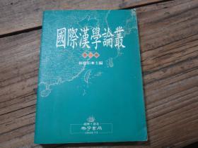 《国际汉学论丛 第一辑》