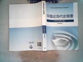 中國近現代史綱要(2015年修訂版) 有筆跡