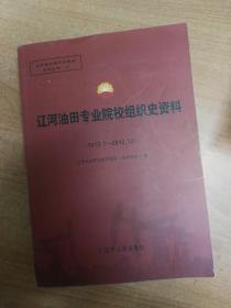 辽河油田专业院校组织史资料(辽河油田组织史资料系列丛书-35)