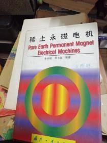 稀土永磁电机 私藏内无标注
