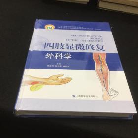 四肢显微修复外科学