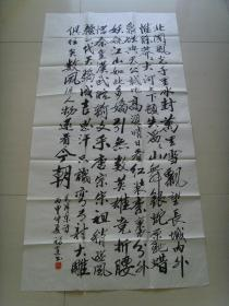 熊福达:书法:毛泽东诗词一首(带信封及简介)