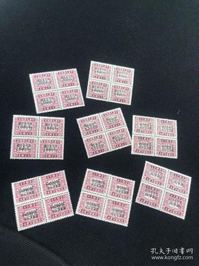 民国邮票加盖