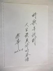 B0687台湾诗人绿蒂诗观手迹1帖