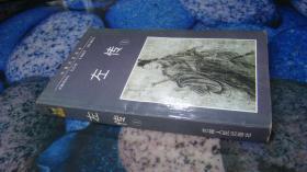 中国历史读本 左传(1)