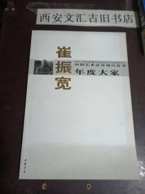 签名本:中国艺术品市场白皮书年度大家:崔振宽