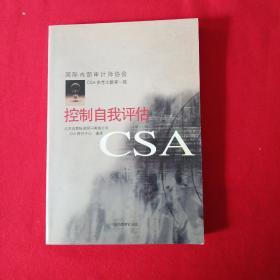 控制自我评估CSA