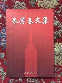 朱芳春文集