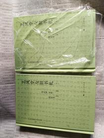 中国近现代书信丛刊四种:艺风堂友朋书札 等