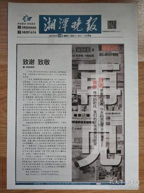 湘潭晚报2017年12月30日停刊号