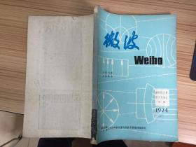 微波——1974年微波固态源技术交流会(专辑),16开内部油印本