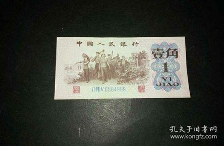 第三套人民币1角豹子号,第三套人民币一角豹子号,第三套人民币劳动1角豹子号,1962年1角豹子号。