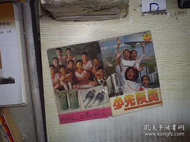 少先队员   1992 10