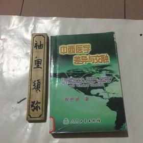 中西医学差异与交融