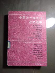 中国涉外经济法论文选编.【一版一印 馆藏】