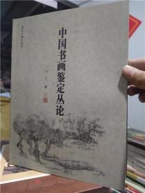 中国书画鉴定丛论