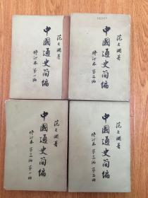 中国通史简编(修订本) 全套四册