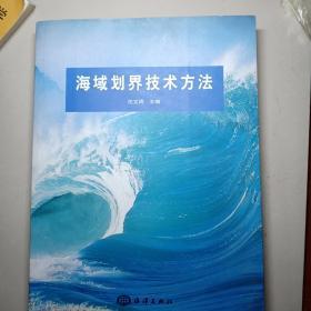 海域划界技术 方法