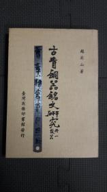 古青铜器铭文研究.第一册 殷器