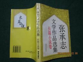 张承志文学作品选集~长篇小说卷