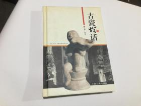 古瓷灯话(精装本,铜版纸彩印)顾行伟签名赠本