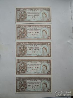港币1分纸币5张 背印名片