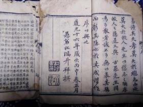 清代重庆赖文海堂刊刻陈修园著金匮方歌括6卷2册全