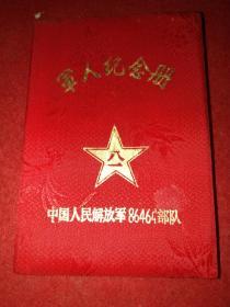 布面精装,8646部队《军人纪念册》——内没有没有缺页,没有撕裂、没有涂划等现象