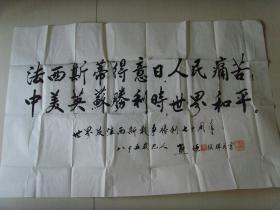 熊炬:书法:纪念反法西斯胜利七十周年而作书法作品(带信封及简介)