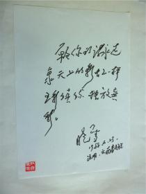 B0689诗之缘旧藏,老诗人晓雪手迹1帖